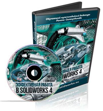 Видеокурс Эффективная Работа в SolidWorks 4