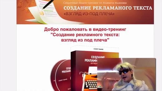 Создание рекламного текста. Взгляд из-под плеча - Азамат Ушанов