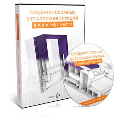 Видеокурс Создание сложных металлоконструкций в Autodesk Inventor 2017 - Дмитрий Зиновьев