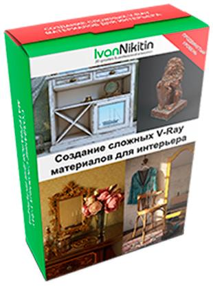 Тренинг Создание сложных V-Ray материалов для интерьера - Иван Никитин