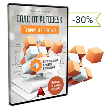 Видеокурс СПДС от Autodesk со скидкой
