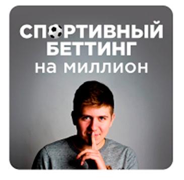 Тренинг спортивный беттинг на миллион - Эдуард Чернышёв