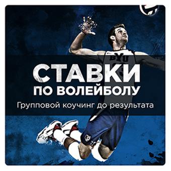 Ставки по волейболу - тренинг Валерия Малышева