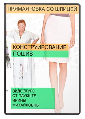 Видеокурс Конструирование и пошив прямой юбки со шлицей - Ирина Паукште скидка