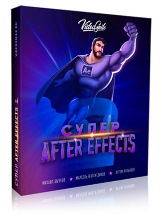 Видеокурс Супер After Effects 2 со скидкой от VideoSmile.RU