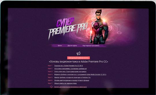 Видеокурс Супер Premiere Pro меню