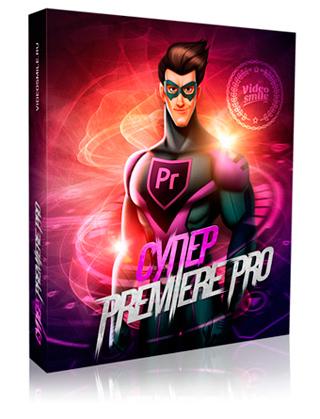 Видеокурс Супер Premiere Pro - Элёржон Кимсанов
