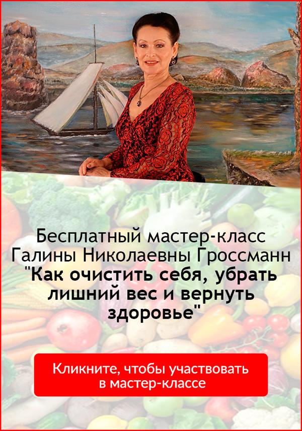 Как очистить себя, убрать лишний вес и вернуть здоровье - Галина Николаевна Гроссманн
