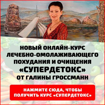 Курс «СуперДетокс» Галины Гроссманн со скидкой 5100 рублей!