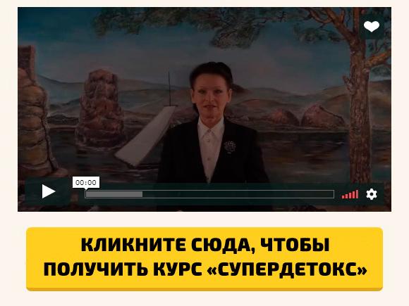 Пройти курс «СуперДетокс» Галины Николаевны Гроссманн