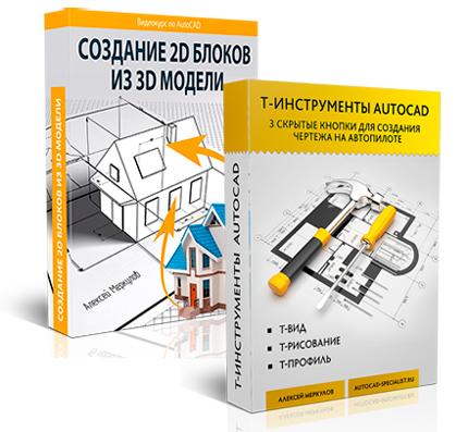 Видеокурсы T-инструменты Создание 2D блоков из 3D модели