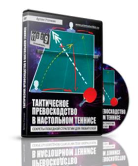Тактическое превосходство в настольном теннисе - Артем Уточкин