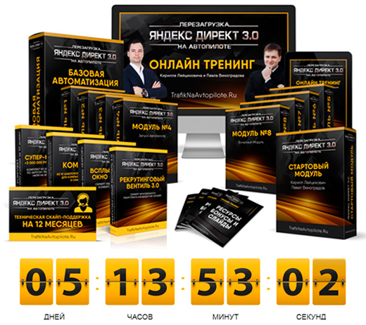 Записаться на тренинг Яндекс.Директ на Автопилоте 3.0 со скидкой
