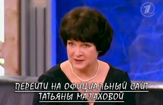 Татьяна Малахова официальный сайт