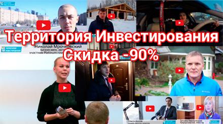 Курсы по недвижимости Территории Инвестирования и Николая Мрочковского