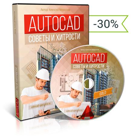 Видеокурс AutoCAD. Советы и хитрости со скидкой