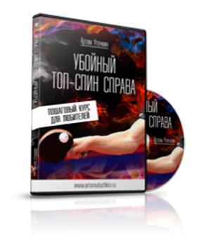 Убойный топ-спин справа - Пошаговый курс для любителей - Артем Уточкин