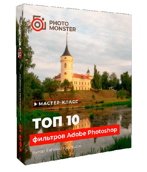 Топ-10 фильтров Adobe Photoshop. Евгений Карташов. Скачать