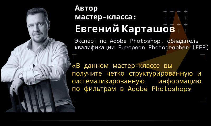 Топ-10 фильтров Adobe Photoshop. Евгений Карташов. Скачать мастер-класс