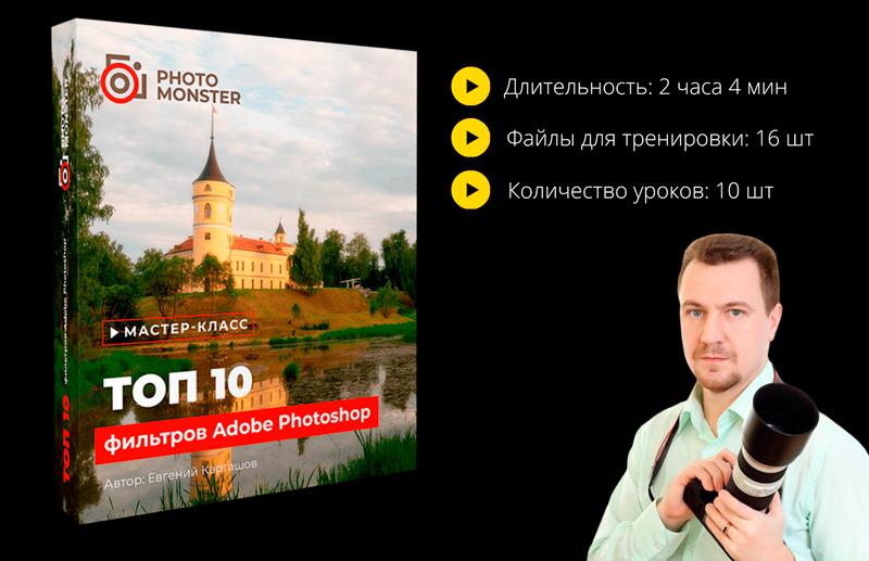 Скачать мастер-класс Евгения Карташова - Топ-10 фильтров Adobe Photoshop