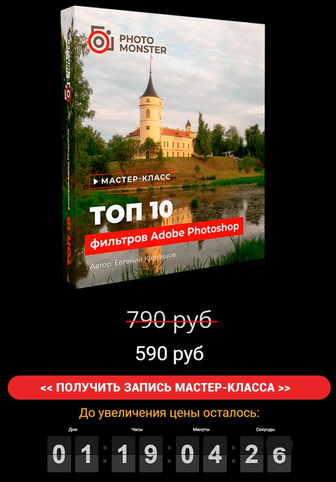 Топ-10 фильтров Adobe Photoshop - скачать мастер-класс Евгения Карташова