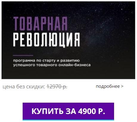 Курс Товарная Революция Алексей Дементьев скидка