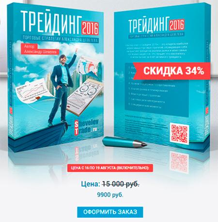 Трейдинг 2016. Торговые стратегии Александра Шевелева со скидкой 34%