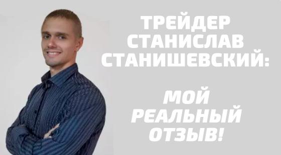 Станислав Станишевский - мой реальный отзыв о курсах обучения