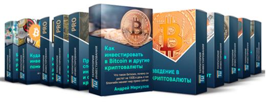 Тренинг Инвестиции в криптовалюты. Быстрый старт. Андрей Меркулов