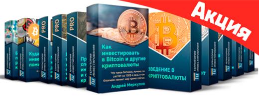 Тренинг Инвестиции в криптовалюты - Андрей Меркулов