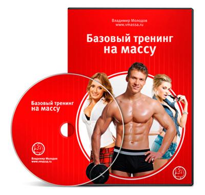 Видеокурс Владимира Молодова «Базовый тренинг на массу» со скидкой 1000 рублей