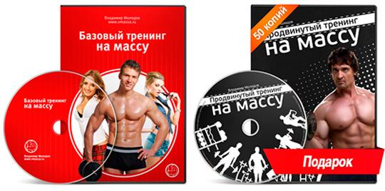 Видеокурс Владимира Молодова «Базовый тренинг на массу» и «Продвинутый тренинг на массу»