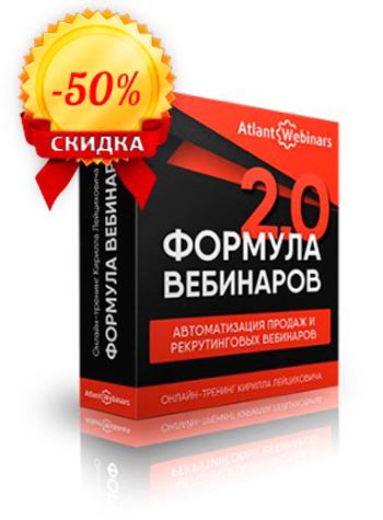 Тренинг «Формула Вебинаров 2.0» - Кирилл Лейцихович