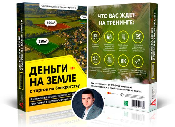 Тренинг Вадима Куклина - Деньги на земле с торгов по банкротству
