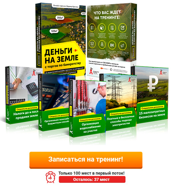 Бонусы к тренингу Вадима Куклина - Деньги на земле с торгов по банкротству