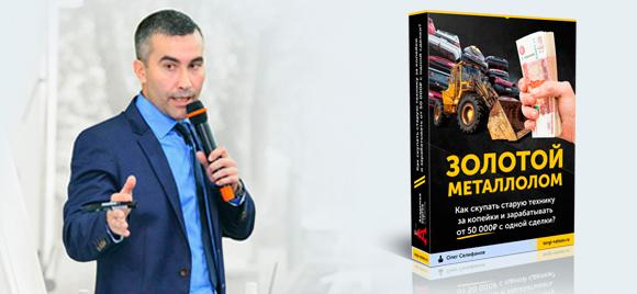 Стать участником тренинга Золотой металлолом Олега Селифанова