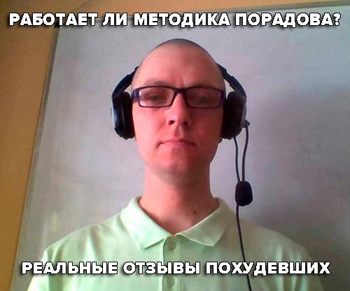 Дмитрий Порадов как похудеть отзывы