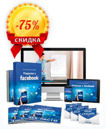 Тренинг «Рекрутинг в Facebook» - Кирилл Лейцихович