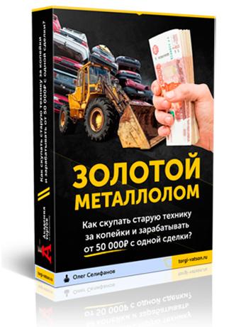 Золотой металлолом — тренинг Олега Селифанова