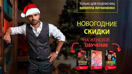 Скидка на тренинги Филиппа Литвиненко
