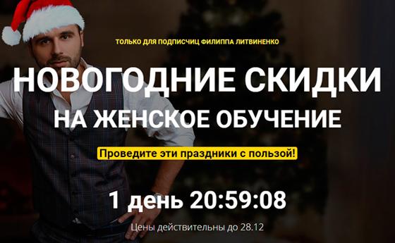 Получить скидку на тренинги Филиппа Литвиненко