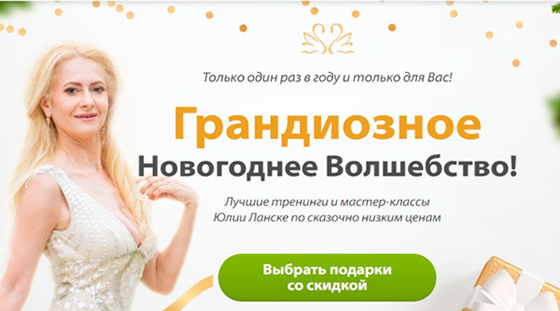 Получить мастер-классы и тренинги Юлии Ланске со скидкой 50%