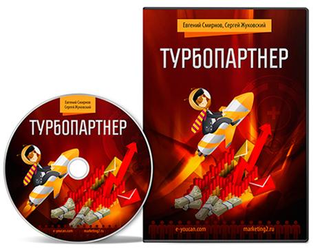 Видеокурс «Турбопартнер» со скидкой 1250 рублей - Евгений Смирнов
