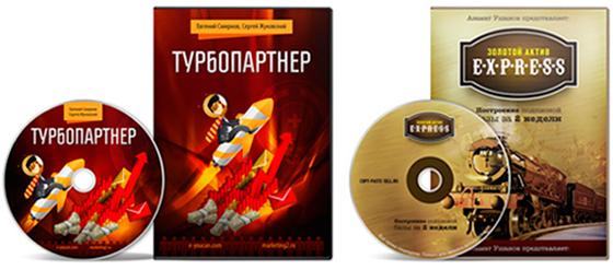 Видеокурс «Турбопартнер» и видео-тренинг «Золотой актив экспресс»
