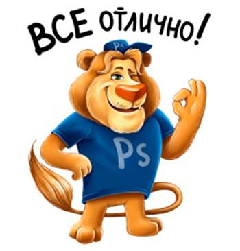 Как рисовать стикеры в Photoshop - Инна Гревцева