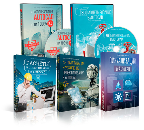 Курсы Алексея Меркулова AutoCAD - УНИВЕРСАЛЬНЫЙ