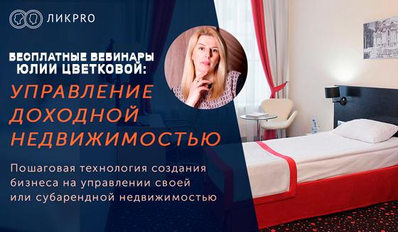 Записаться на вебинары Наталии Закхайм и Юлии Цветковой бесплатно