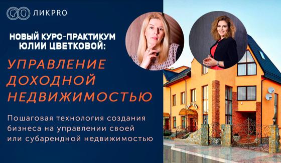 Управление доходной недвижимостью курс Юлии Цветковой и Наталии Закхайм