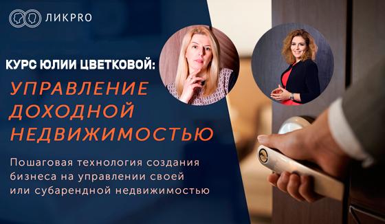 Управление доходной недвижимостью - курс Наташи Закхайм и Юлии Цветковой