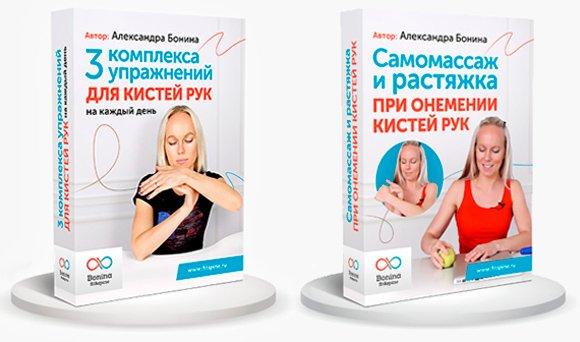 Комплект упражнений для кистей рук от Александры Бониной